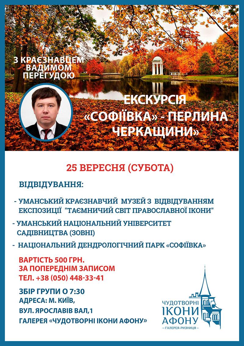 Екскурсія Київ Умань, святині Черкащини. Софіївка. Травень 2021