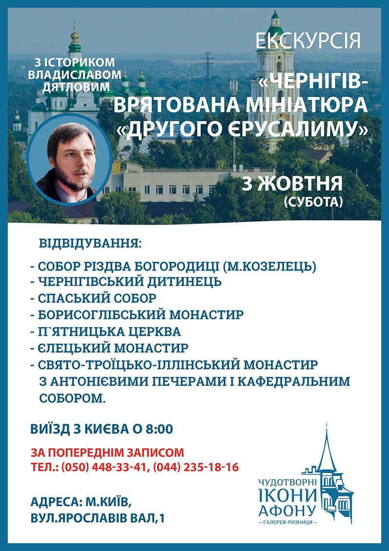 Духовна екскурсія у Києв Чернігів жовтень