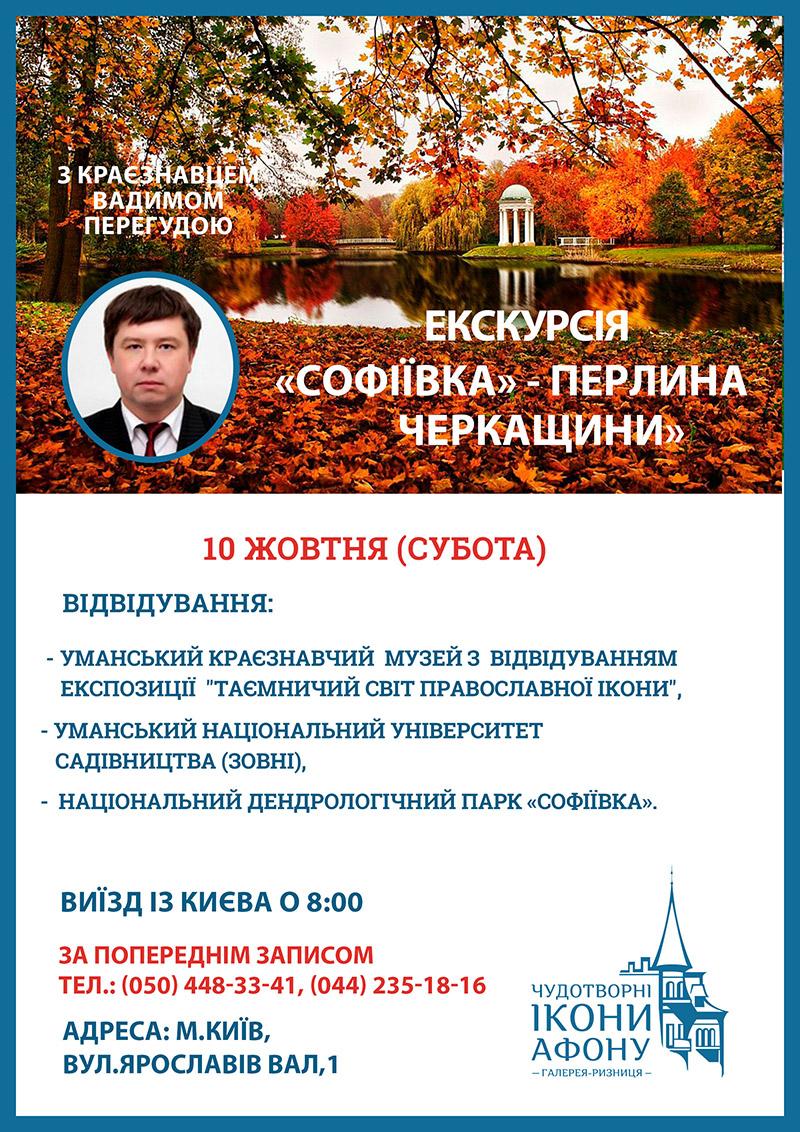 Екскурсія Київ Умань Софіївка жовтень