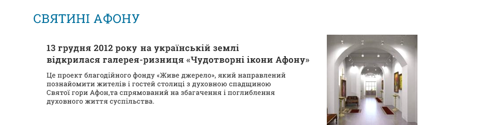 Галерея чудотворні ікони з Афону Київ