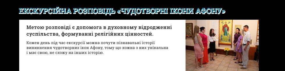 Екскурсія Чукдотворні іконі з Афону у Києві, розповідь про ікони