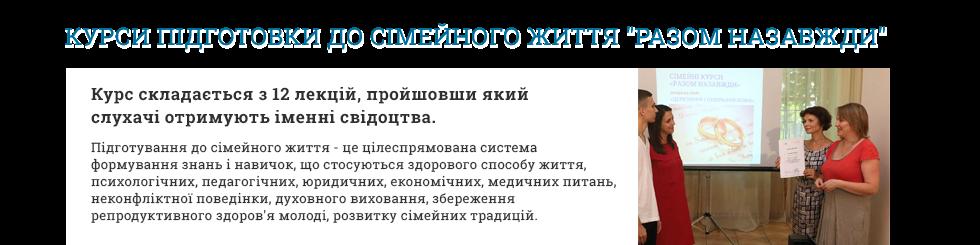 Церковні курси з підготовки до сімейного життя в Києві
