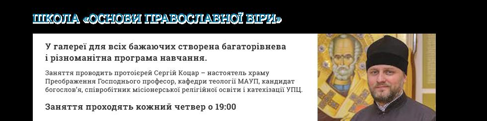 Школа Православної Віри Київ