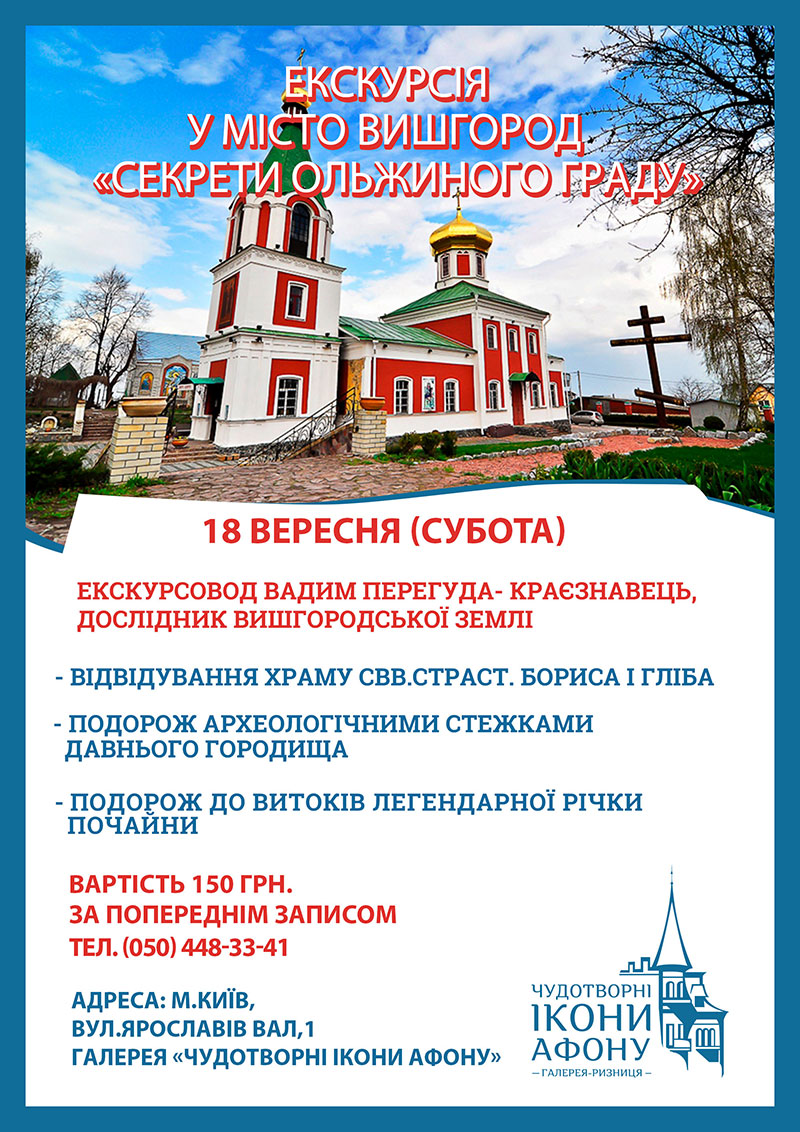 Екскурсія Вишгород Київ. Секрети Ольжиного граду