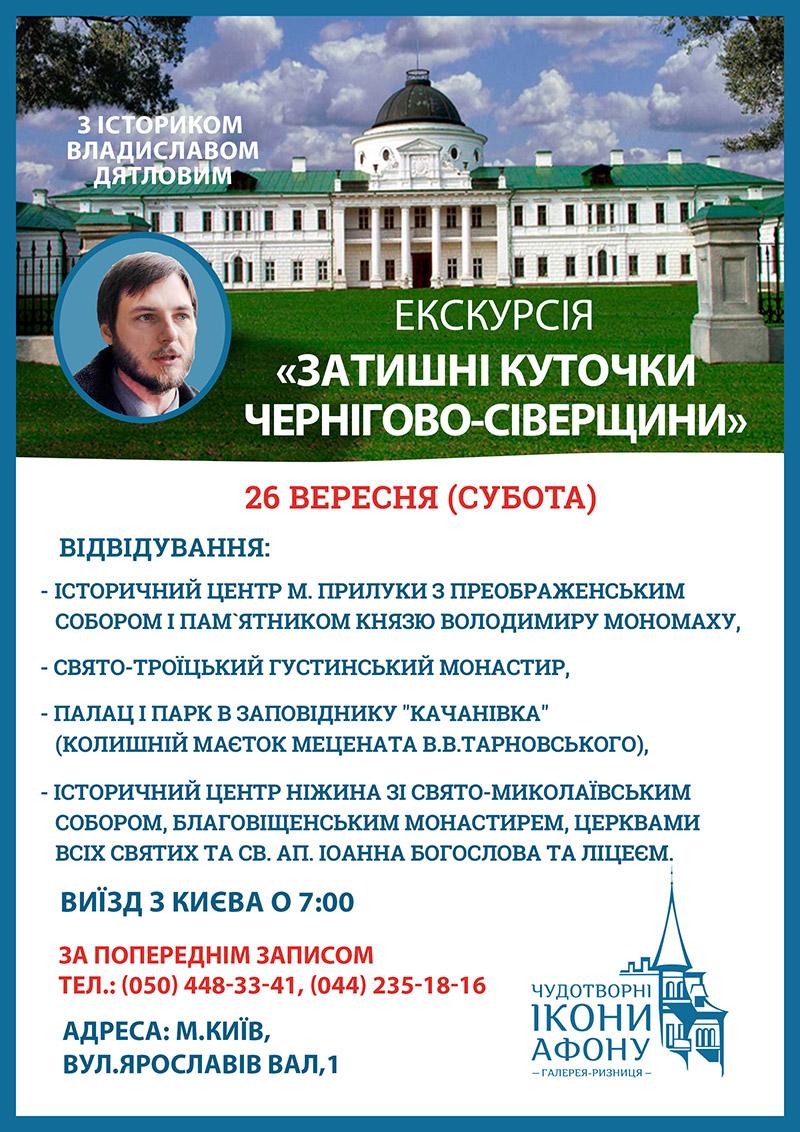 Духовна екскурсія у Києві. Чернігів Качанівка