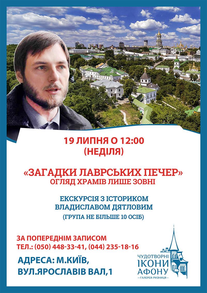 Екскурсія у Киево Печерську лавру, липень