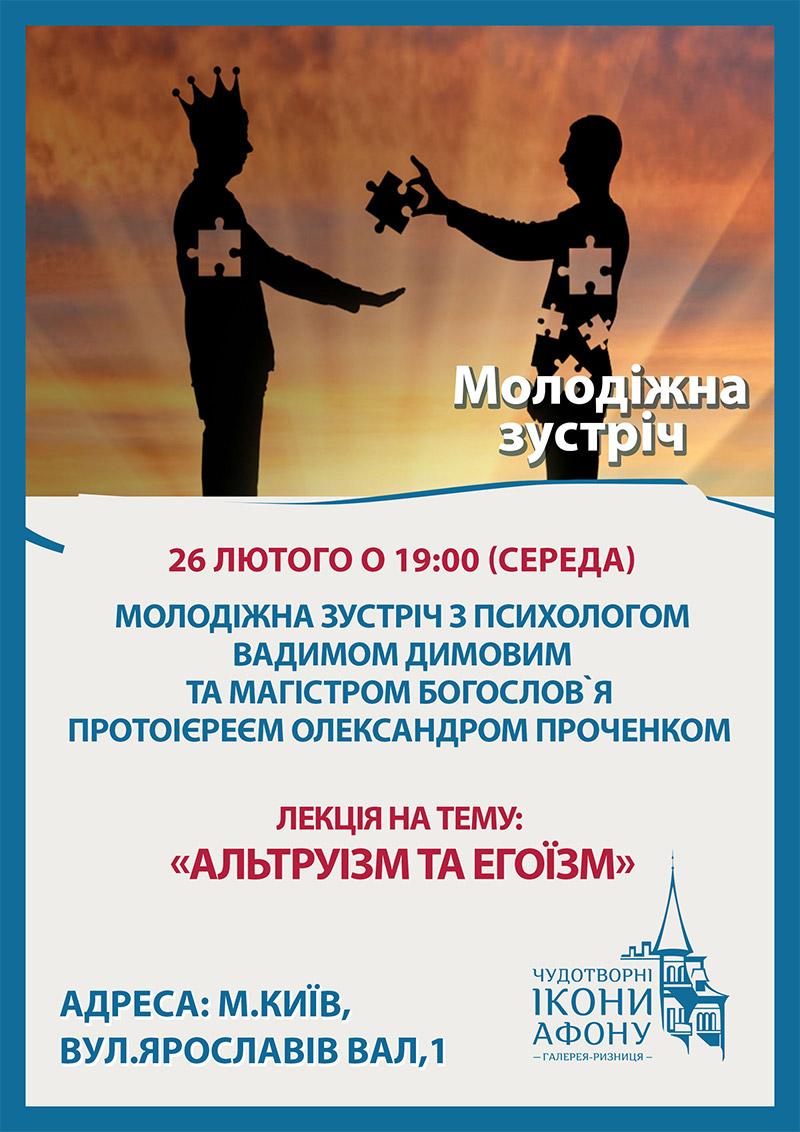 Альтруізм та егоїзм, психологія. Молодіжна зустріч у Києві