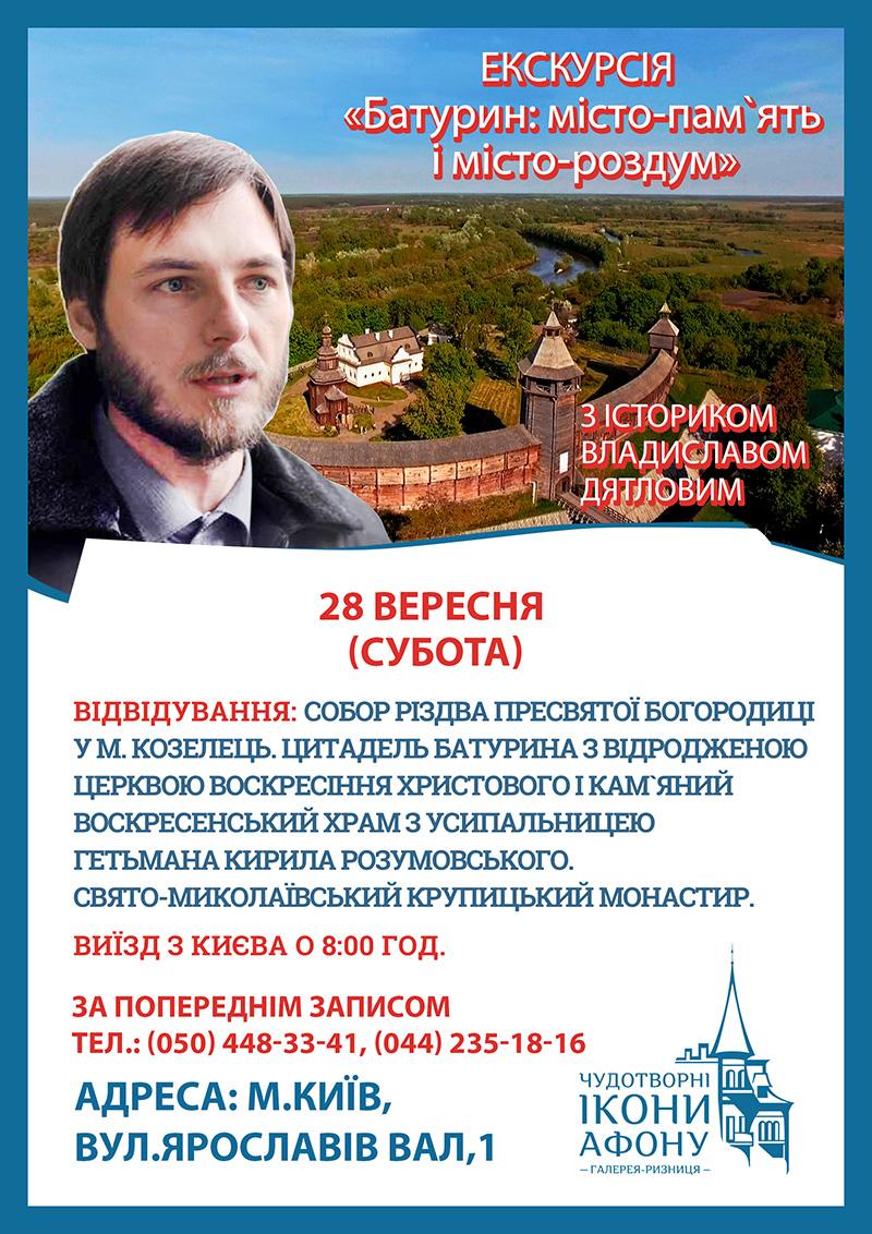 Екскурсія Бутурин Київ, вересень 2019