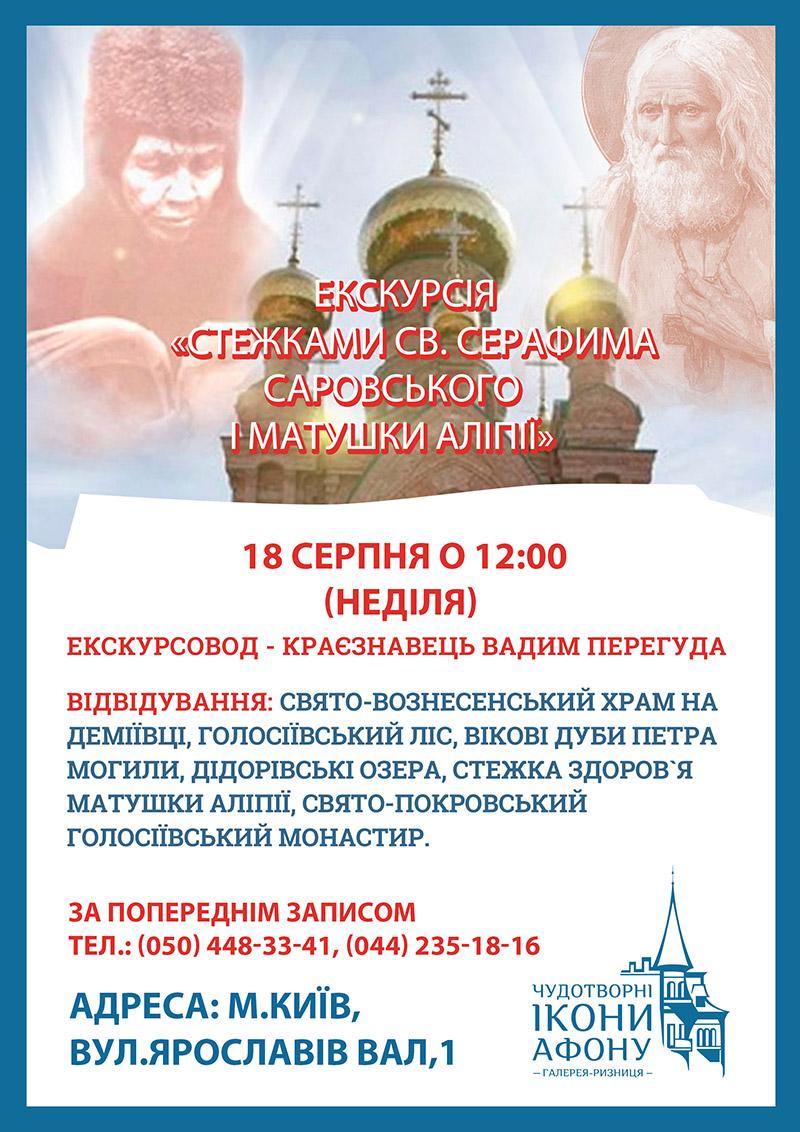 Духовна екскурсія у Києві. Стежками Серафіма Саровського та матінки Аліпії