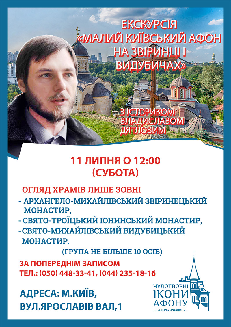 Малий Київський Афон на Видубичах, 07-2020 екскурсія Київ