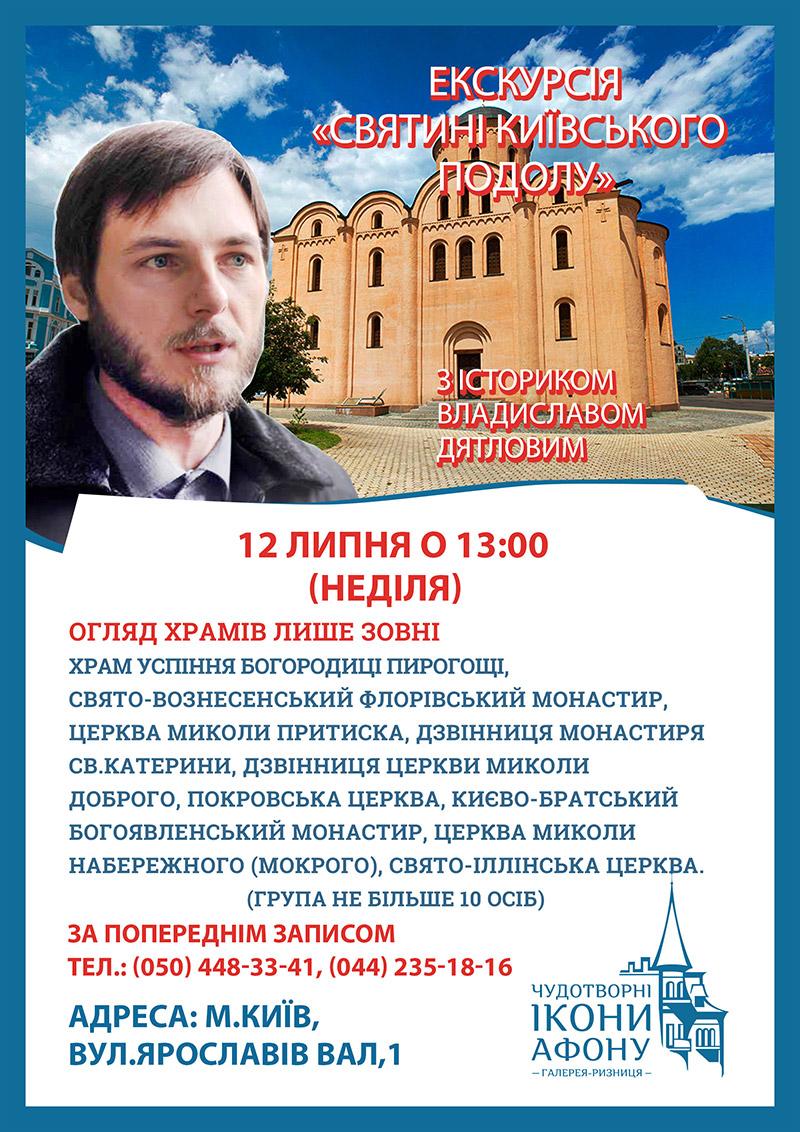 Поділ, екскурсія Київ. Святині монастирі церкви Подолу