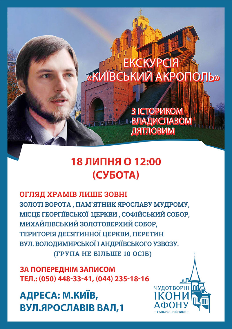 Екскурсія Київ Золоті Ворота, Київський акрополь