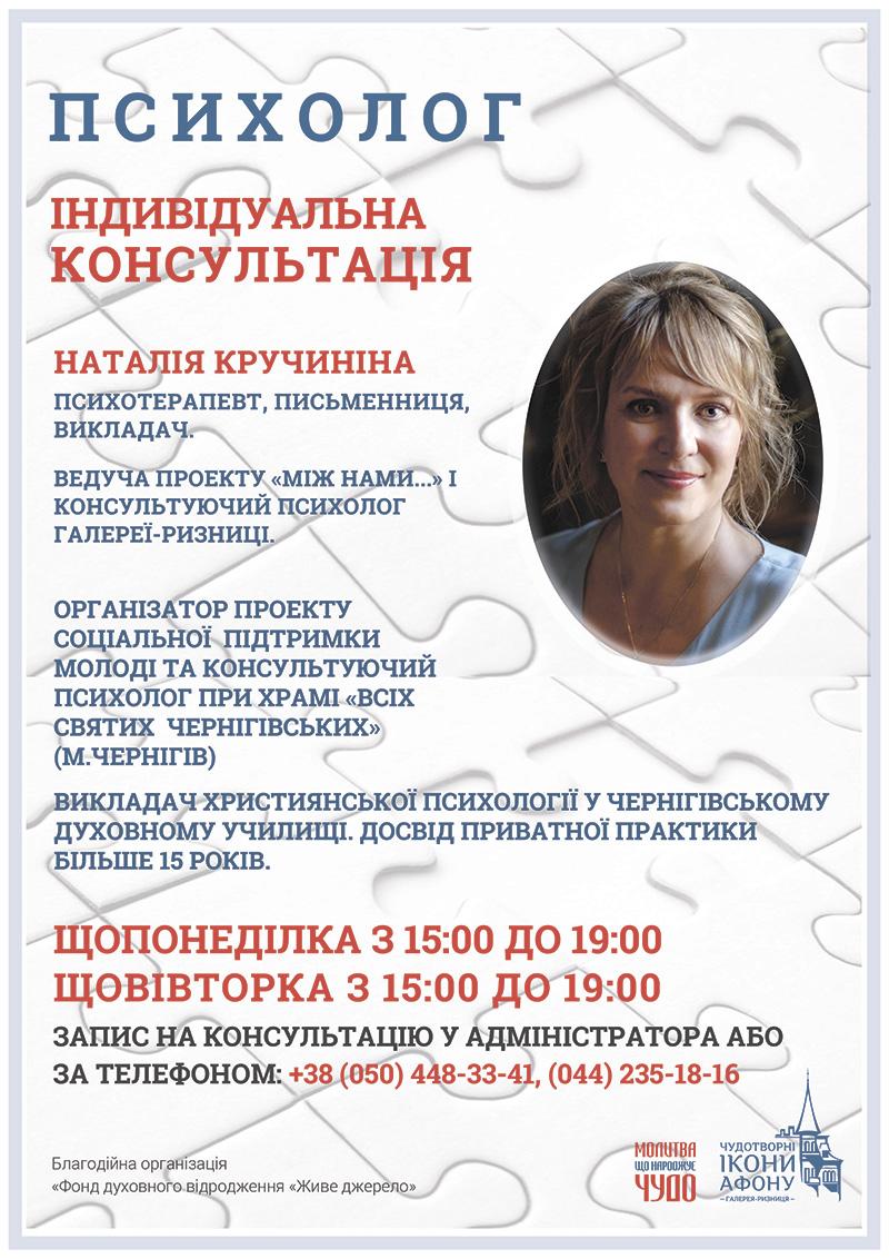 Індивідуальна консультація православного психолога у Києві