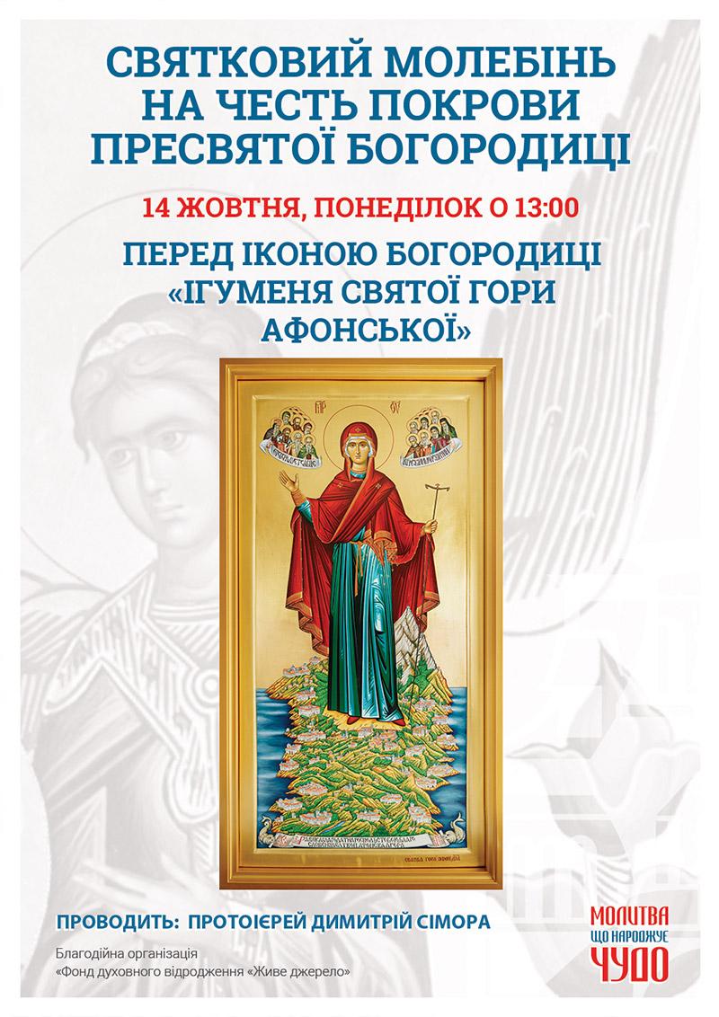 Покрова Пресвятої Богородиці. Святкові заходи, молебінь у Києві