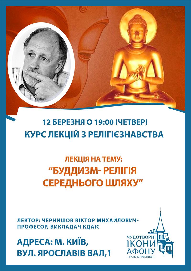 Буддизм релігія середнього шляху. Лекція у Києві