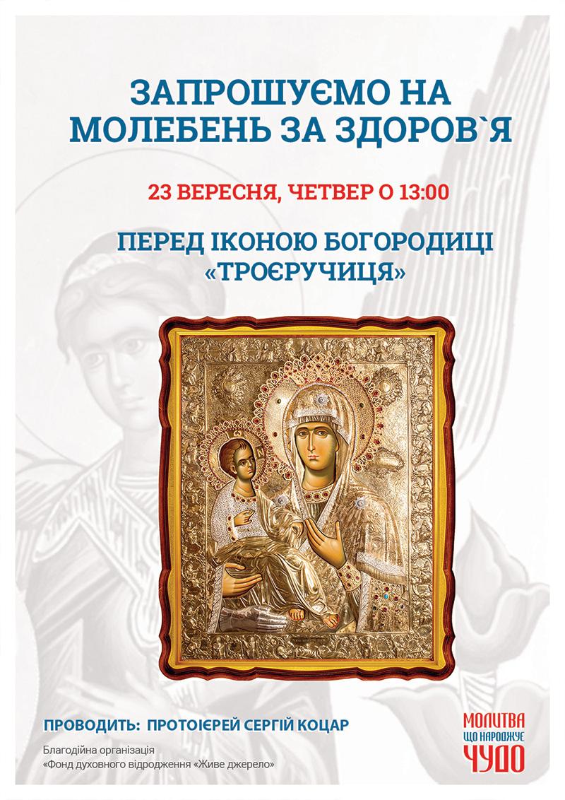 Молебень за здоров`я  у Києві. Чудотворна ікона Богородиці Троєручиця