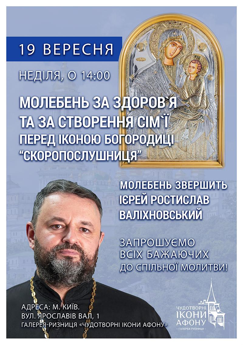 Молебень за здоров'я, молебень за створення сім'ї у Києві. Священик Ростислав Валіхновський