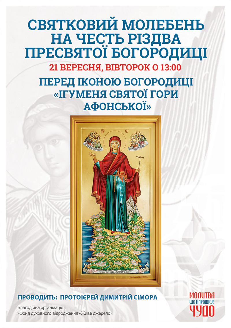 Святковий молебень у Києві на честь Різдва Пресвятої Богородиці