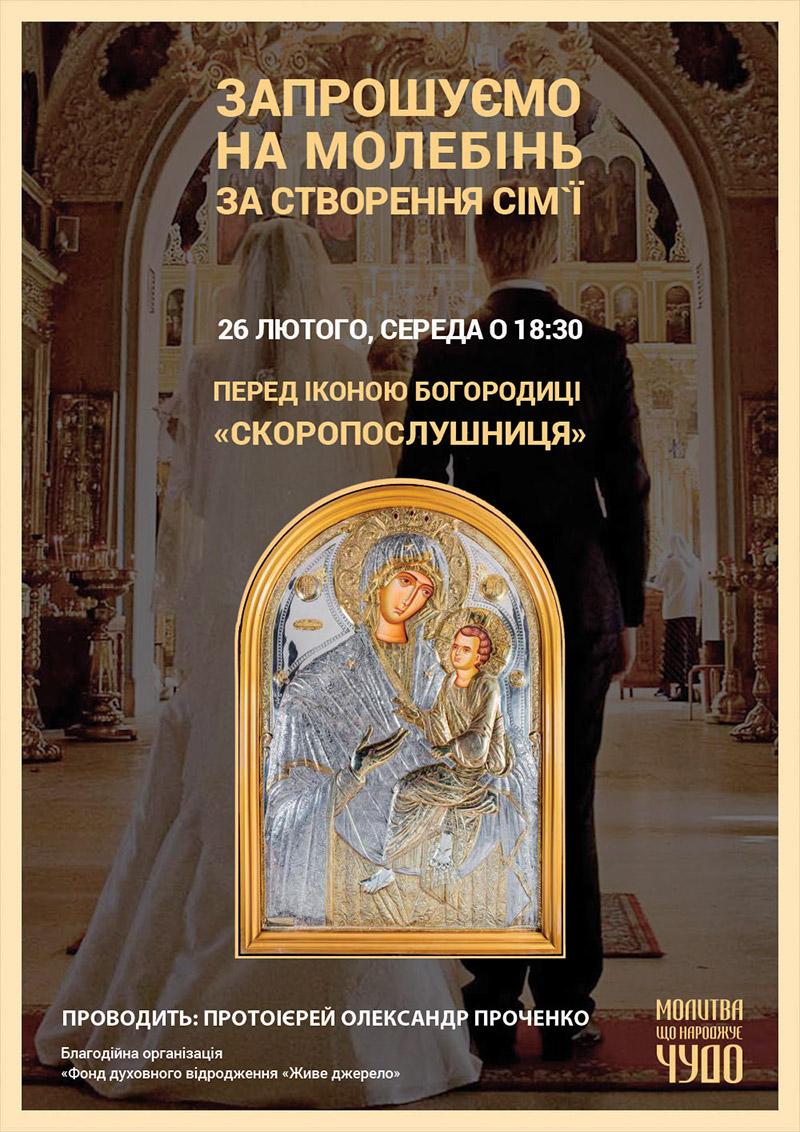 Молебінь за створення сім`ї перед іконою у Києві