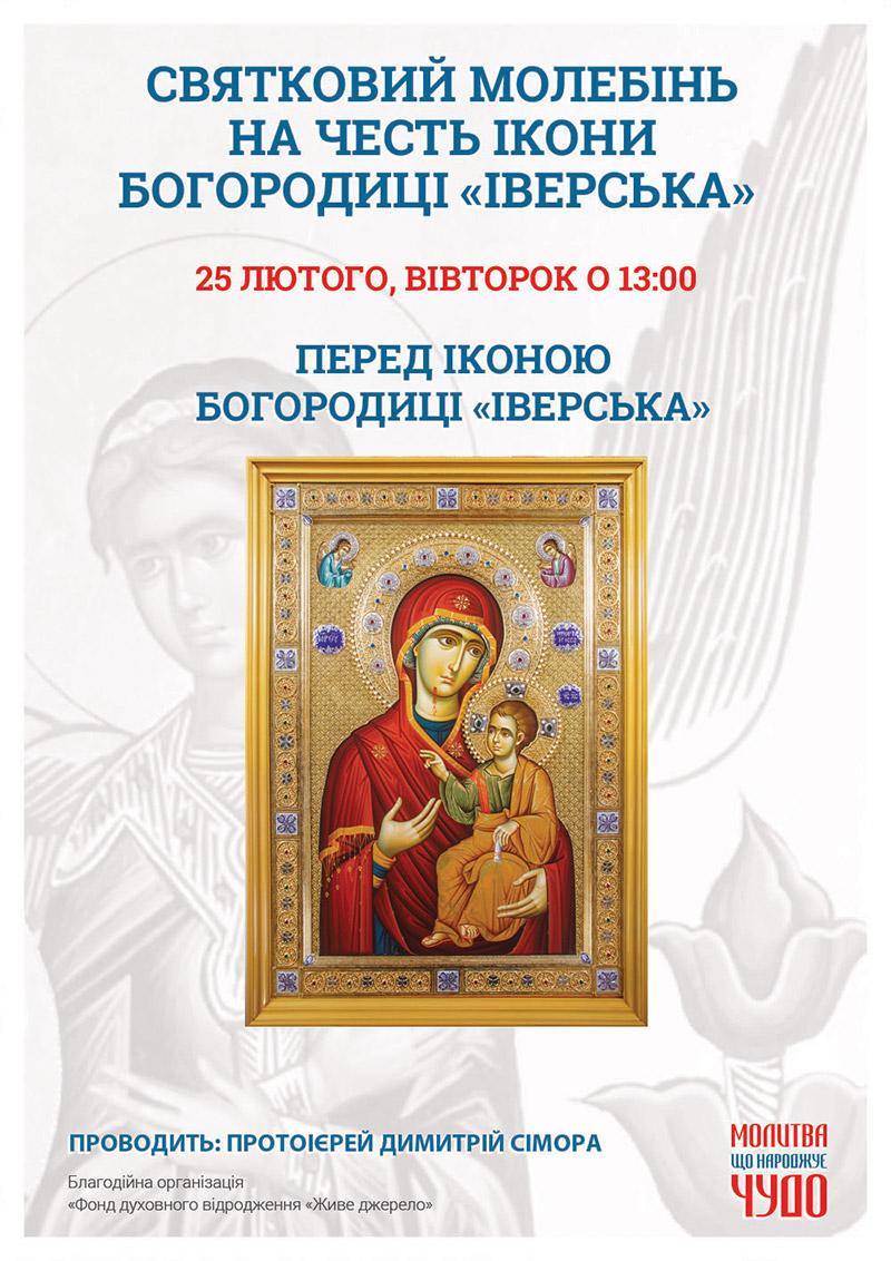 Свято ікони Богородиці Іверська. Молебінь у Києві