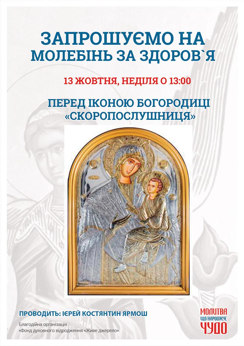 Чудотворна ікона Богородиці Скоропослушниця у Києві. Молебінь за здоров`я