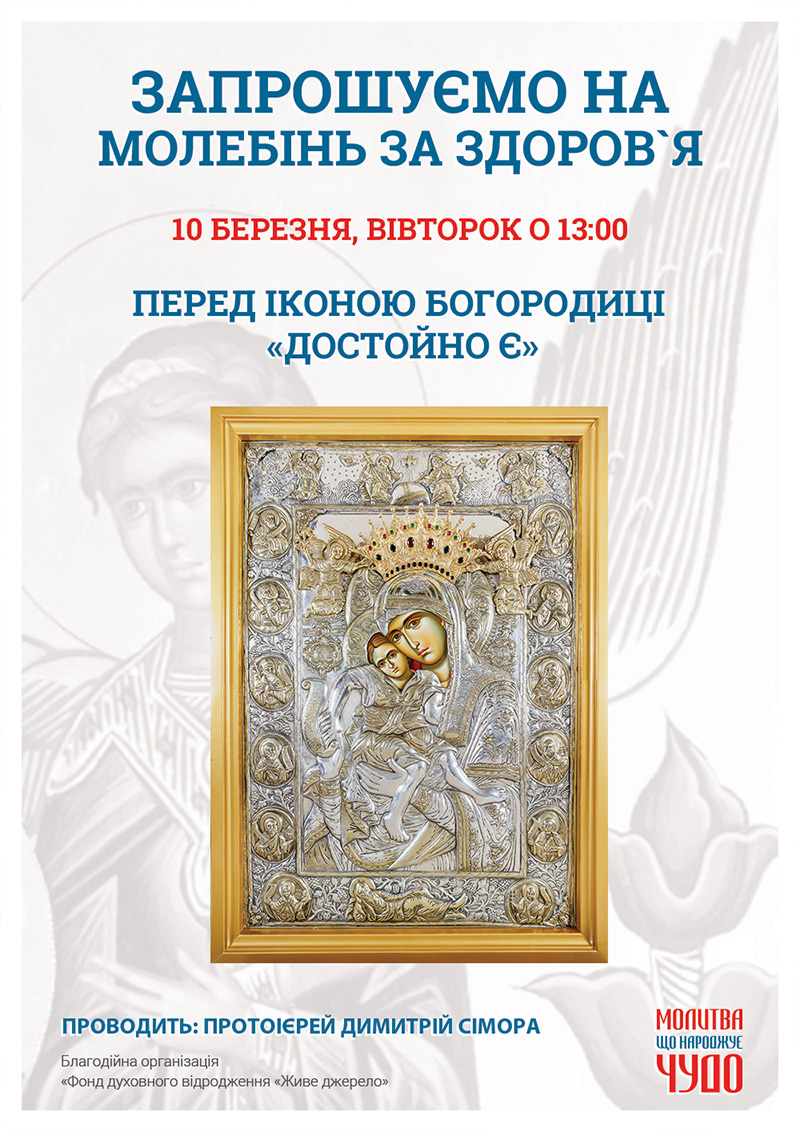 Молебінь за здоров`я у Києві. Галерея Чудотворні ікони Афону