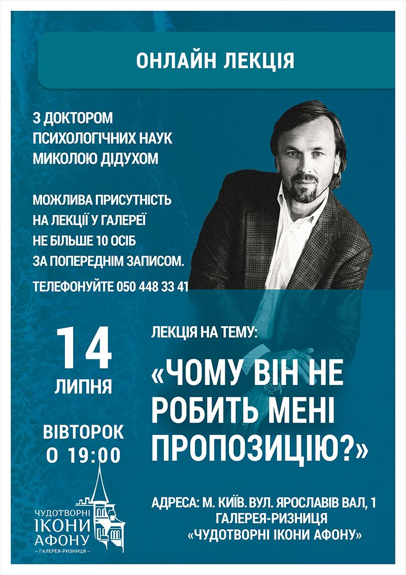 Чому він не робить мені пропозицію Онлайн лекція, Київ