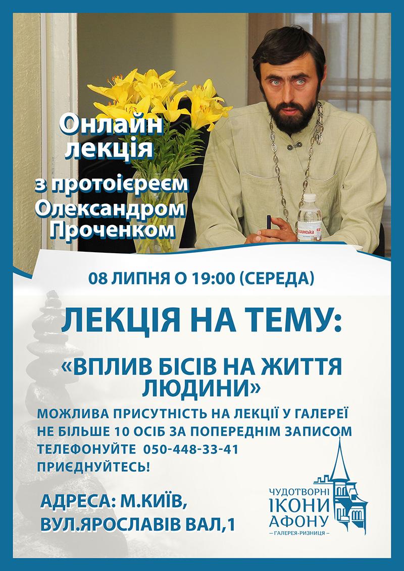 Онлайн лекція Киів Вплив бісів на життя людини. Православ'я християнство.