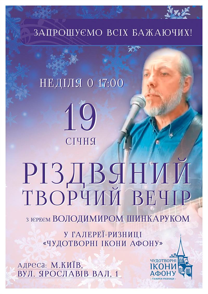 Різдвяний творчий вечір з ієреєм Володимиром Шинкаруком