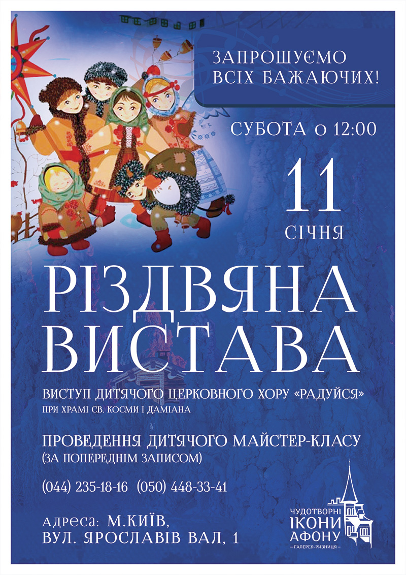 Різдвяна вистава у Кмєві. Концерт за участю дитячого церковного хору