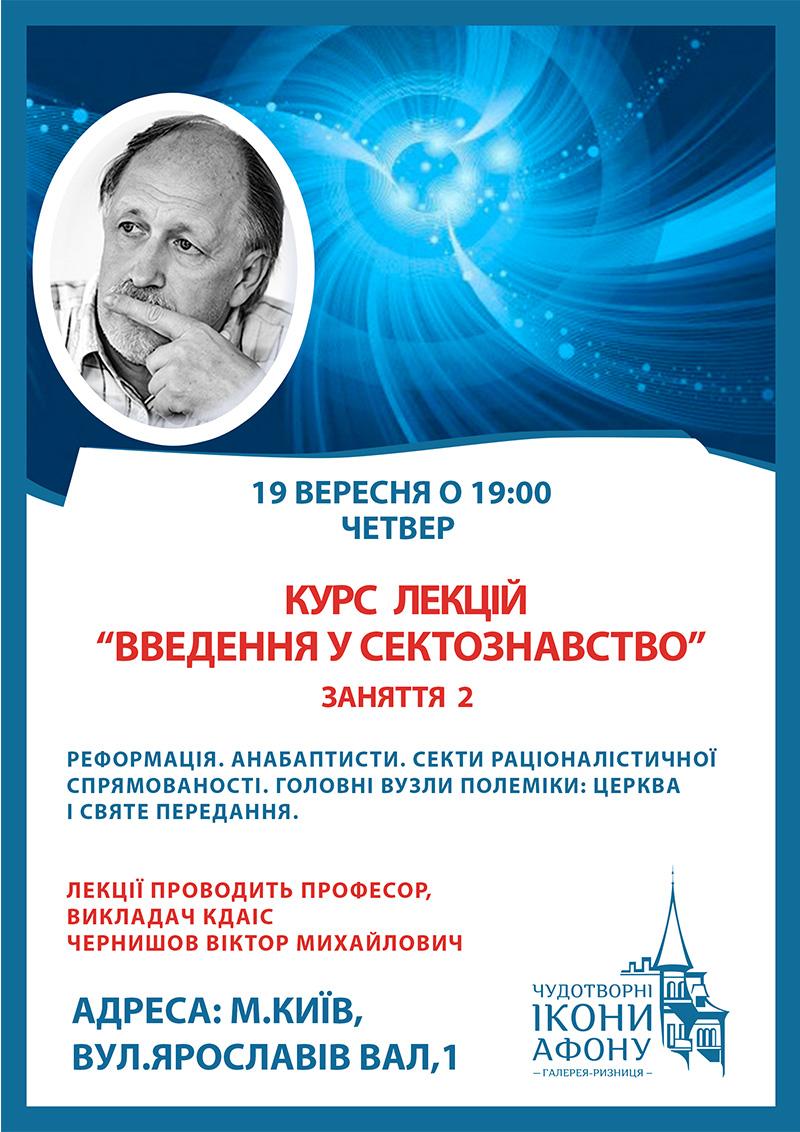 Курс лекцій Введення у сектознавство Київ
