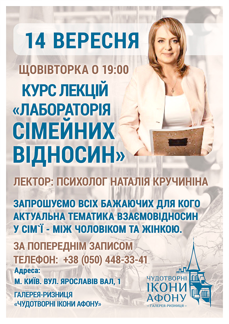 Лекції психолога про сімейне життя у Києві. Курс Лабораторія сімейних відносин