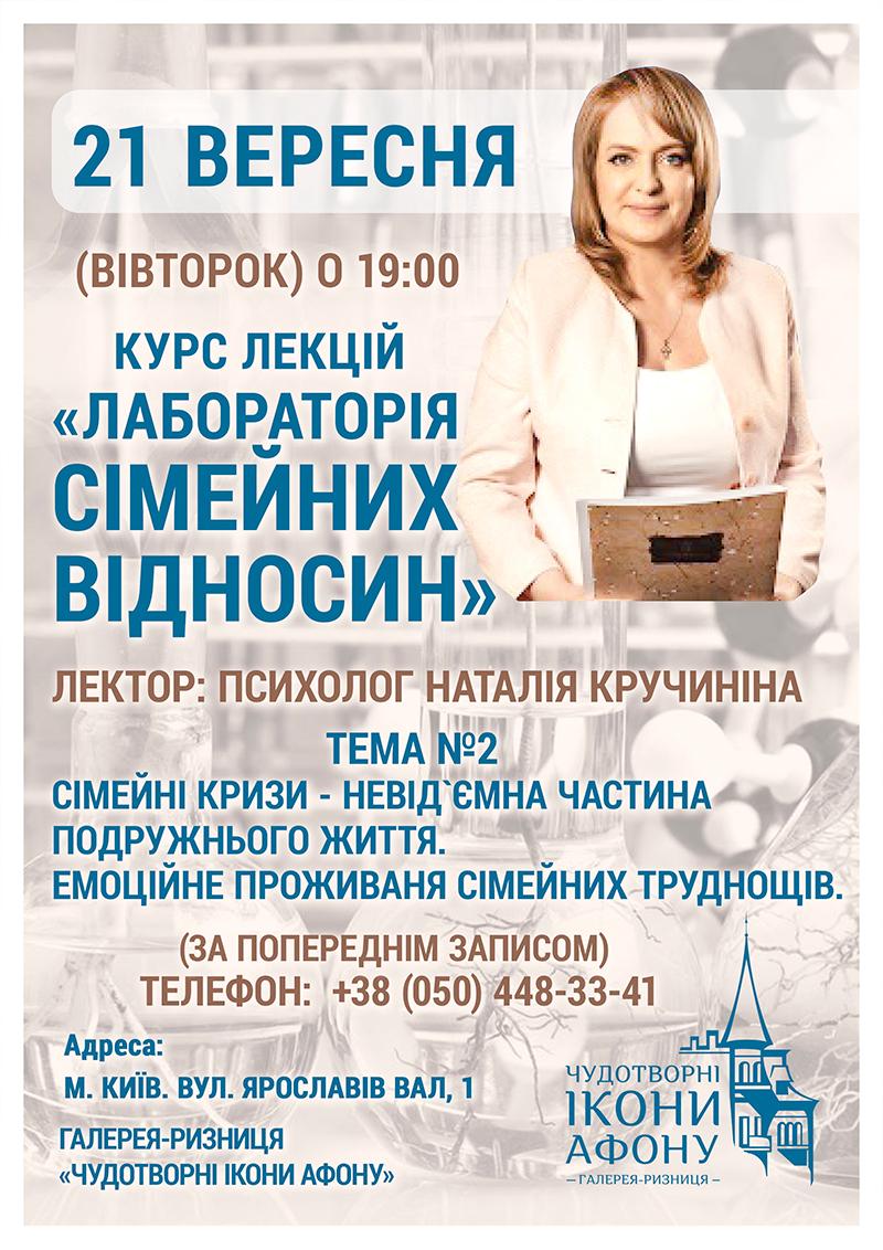 Лекція психолога про сімейне життя у Києві. Курс Лабораторія сімейних відносин