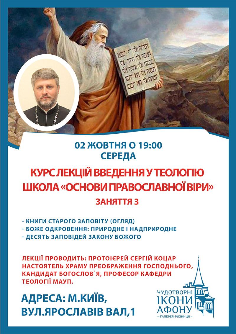 Школа ОСНОВИ ПРАВОСЛАВНОЇ ВІРИ у Києві