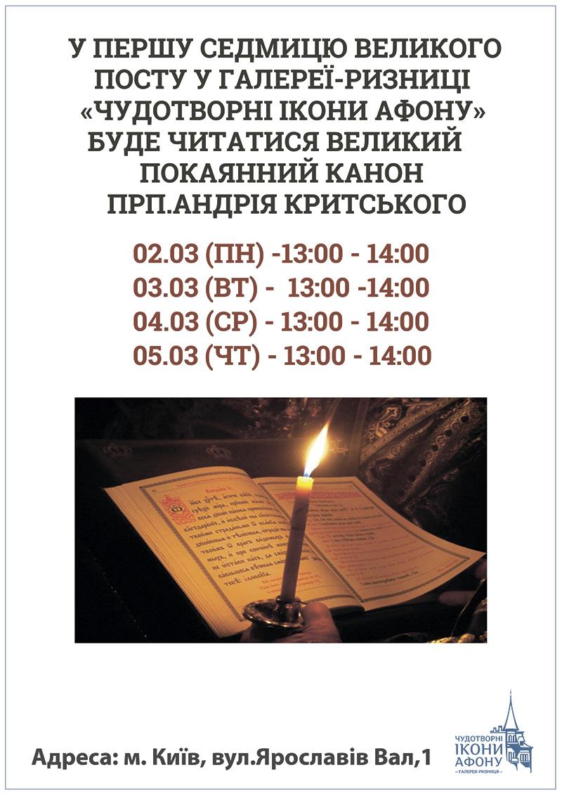 ЧИТАННЯ ВЕЛИКОГО ПОКАЯННОГО КАНОНА СВ. АНДРІЯ КРИТСЬКОГО