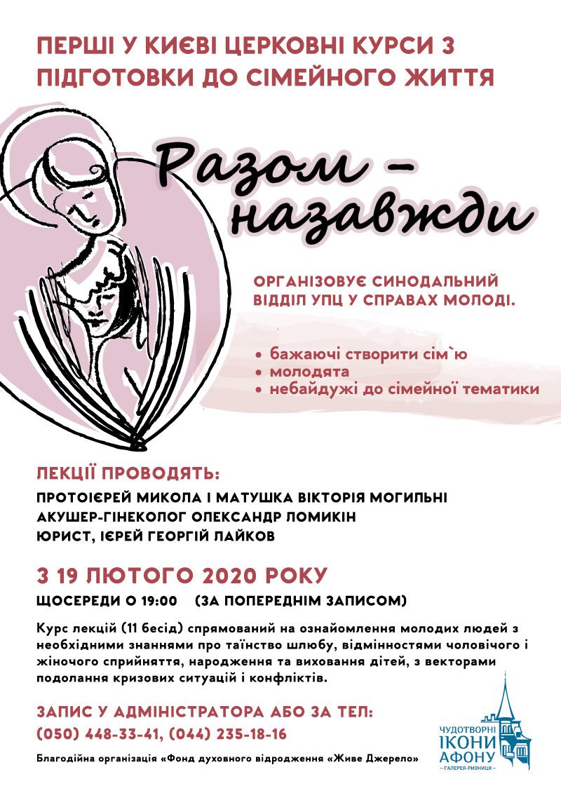 Курси підготовки до сімейного життя Київ