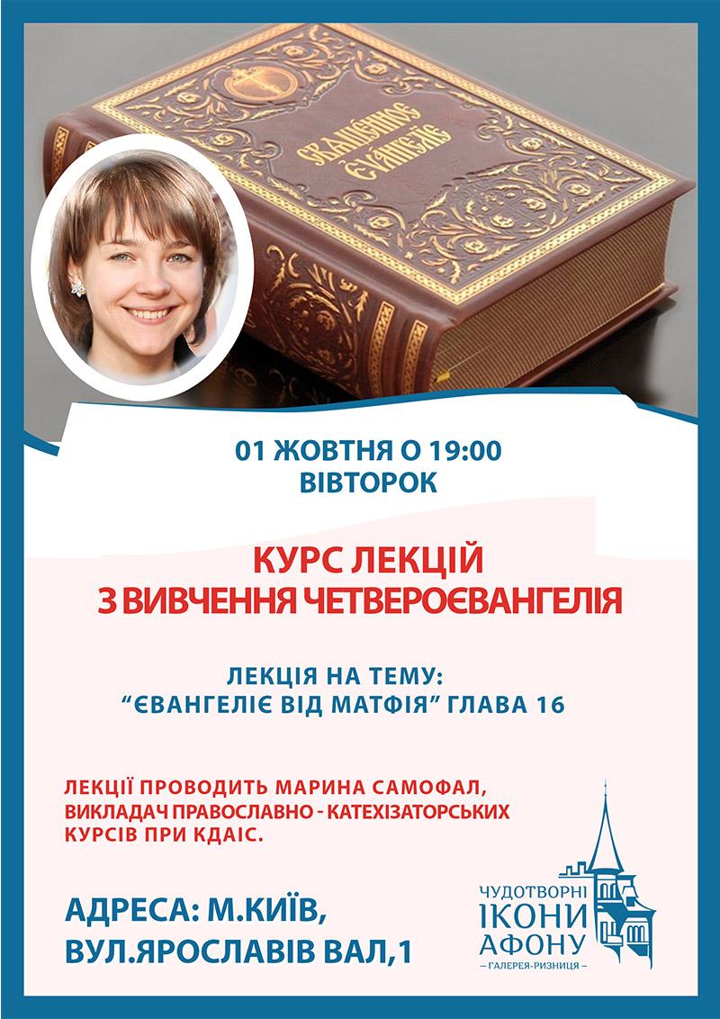 Вивчення Четвероєвангелія у Києві