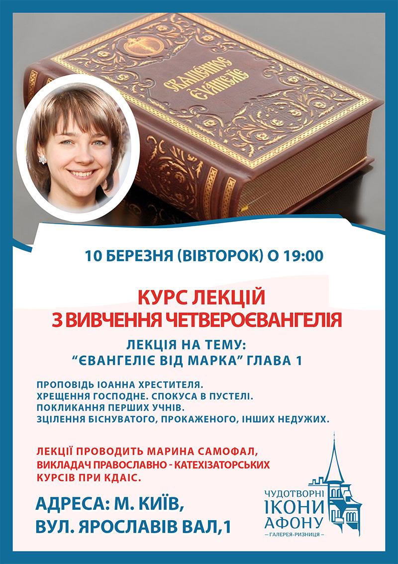 Вивчення Євангелія у Києві. Курс лекцій. Євангеліє від Марка