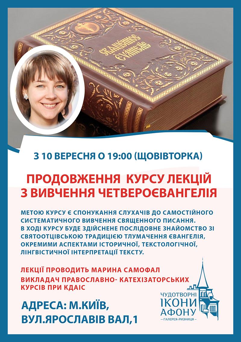 Вивчення Священного Писання, Евангелія. Лекції у Києві