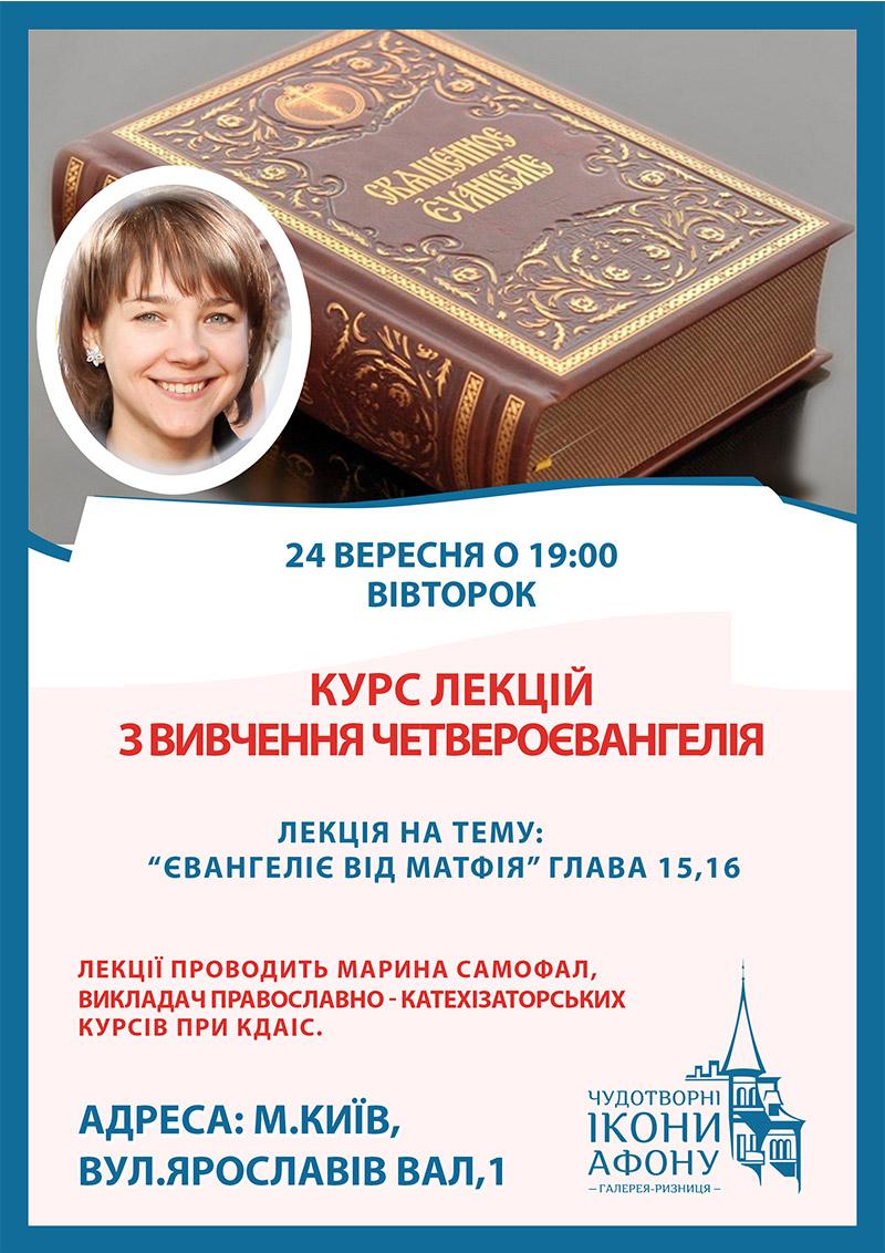 Курсі лекції з вивчення Євангелія у Києві