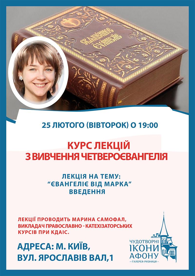 Вивчення Євангелія у Києві. Курс лекцій