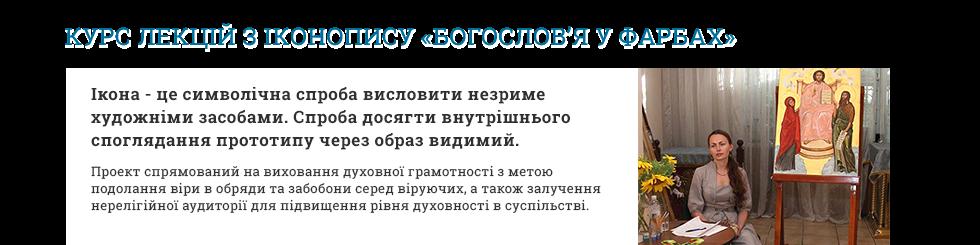 Курси лекції іконопису Київ